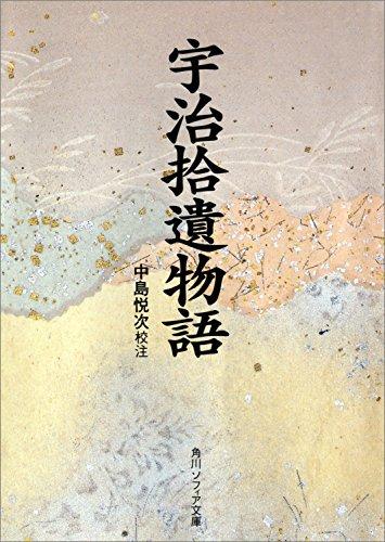 宇治拾遺物語 (角川ソフィア文庫)