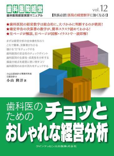 shikai-no-tameno-chotto-osharena-keiei-bunseki