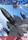 航空ファン 2012年 08月号 [雑誌]