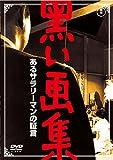黒い画集 あるサラリーマンの証言 【東宝DVDシネマファンクラブ】