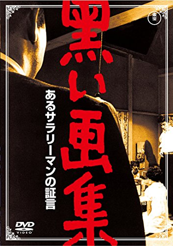 黒い画集 あるサラリーマンの証言 【期間限定プライス版】 [DVD]