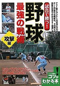試合で勝つ!野球最強の戦術 攻撃編 (コツがわかる本)