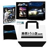 新劇場版 頭文字[イニシャル]D Legend3 -夢現-(初回限定版) [Blu-ray]