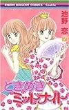 ときめきミッドナイト (7)/池野恋 (りぼんマスコットコミックス クッキー)