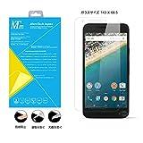 気泡無 Nexus 5X 強化ガラスフィルム Google /LG Nexus ネクサス 5x 日本製ガラス素材 指紋防止 液晶保護フィルム 9H硬度の液晶保護 0.3mm 超薄型 2.5D 耐指紋 撥油性 高透過率 ラウンドエッジ加工 MarsTech スクリーンプロテクタ ー 高透明度