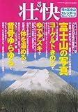 壮快 2008年 02月号 [雑誌]