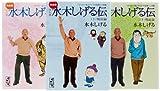完全版水木しげる伝 文庫 全3巻 完結セット (講談社漫画文庫)