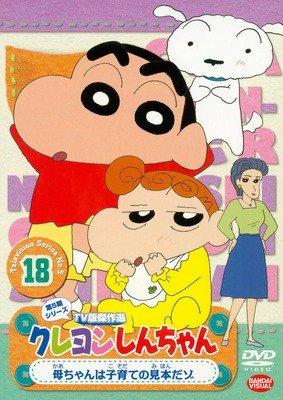 クレヨンしんちゃん TV版傑作選 第5期シリーズ 18