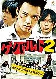 ゲバルト2 [DVD]