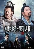 項羽と劉邦 《ノーカット完全版》 第二章[DVD]