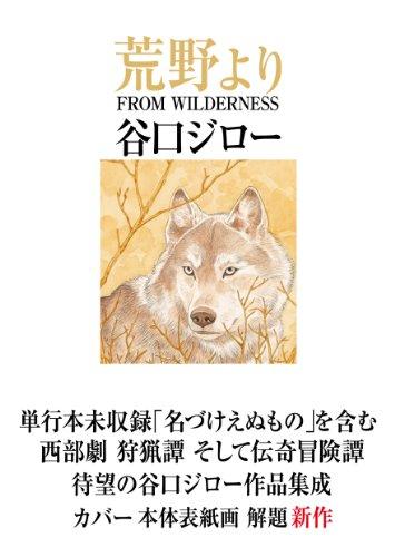 荒野より = FROM WILDERNESS