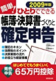 簡単!ひとりでできる帳簿・決算書づくりと確定申告 (2009年版)