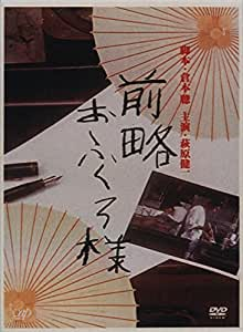 前略おふくろ様 DVD-BOX