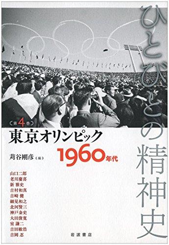 東京オリンピック——1960年代 (ひとびとの精神史 第4巻)