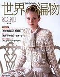 世界の編物 2010秋冬号 (Let's Knit series)