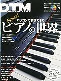 DTM MAGAZINE (マガジン) 2012年 07月号 [雑誌]