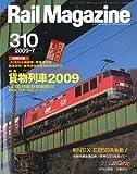 Rail Magazine (レイルマガジン) 2009年 07月号 [雑誌]
