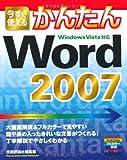 今すぐ使えるかんたん Word 2007 (Imasugu Tsukaeru Kantan Series)
