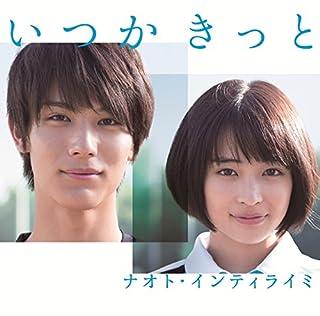 いつかきっと(初回限定盤)(DVD付)