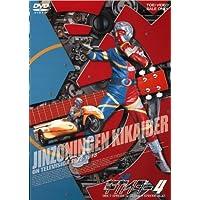 人造人間キカイダー VOL.4 [DVD]