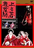 上方苦界草紙 (藤本義一原作) [DVD]