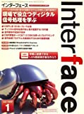 Interface (インターフェース) 2009年 01月号 [雑誌]