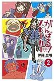 がんばる!ストーカー(2) (講談社コミックス)