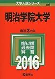 明治学院大学 (2016年版大学入試シリーズ)