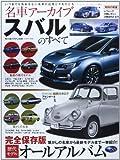名車アーカイブ スバルのすべて―懐かしの名車から最新モデルまで一挙紹介! (モーターファン別冊 名車アーカイブ)