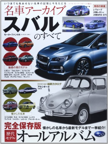 Name car archive Subaru all-classics until the latest models all at once about cars from! (Motor fan books name car archives)