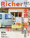 Richer (リシェ) 2014年 04月号 [雑誌]