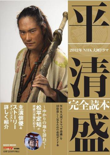平清盛 (NHK大河ドラマ)の画像 p1_32