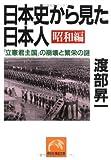 日本史から見た日本人 昭和編―「立憲君主国」の崩壊と繁栄の謎 (祥伝社黄金文庫)