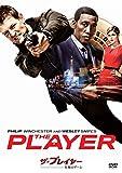 ザ・プレイヤー 究極のゲーム DVD コンプリートBOX (初回生産限定) -