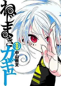 ねじまきカギュー(1) (ヤングジャンプコミックス)