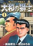 大和の獅士 1―風雲代議士剛腕秘書 (ニチブンコミックス)