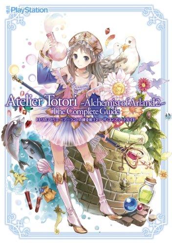 トトリのアトリエ~アーランドの錬金術士2~ ザ・コンプリートガイド