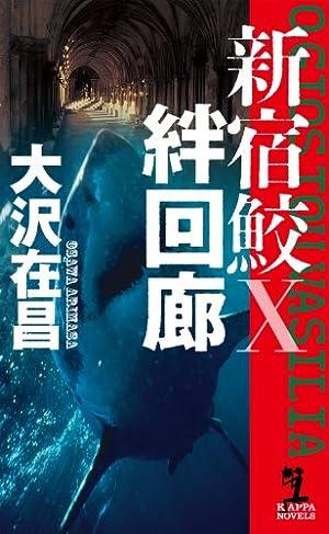 大沢在昌『絆回廊 新宿鮫X』(カッパノベルス) [Kindle版]