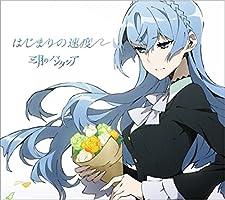 はじまりの速度(期間生産アニメ限定盤)(DVD付)