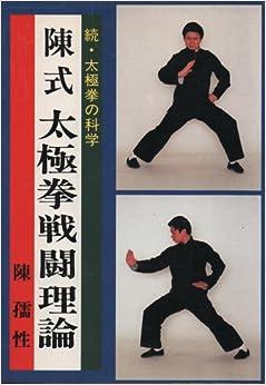 陳式 太極拳戦闘理論