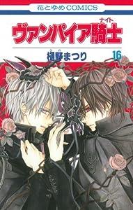 ヴァンパイア騎士(ナイト) 16 (花とゆめCOMICS)