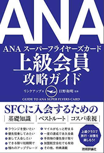 ネタリスト(2019/06/01 09:00)ANAが座席指定の「有料化」に踏み切った背景