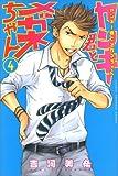 ヤンキー君とメガネちゃん 4 (少年マガジンコミックス)