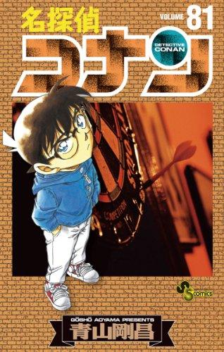 名探偵コナン(81) (少年サンデーコミックス)