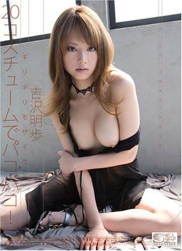 ギリギリモザイク 20コスチュームでパコパコ! <a href=http://u.plus-me.jp/w/?pan=2&id=cunzj target=_blank>吉沢明歩</a>