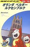 A19 地球の歩き方 オランダ/ベルギー/ルクセンブルク 2009~2010