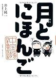 月とにほんご 中国嫁日本語学校日記 / 井上純一 のシリーズ情報を見る
