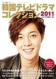 韓国テレビドラマコレクション2011
