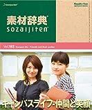 素材辞典 Vol.193 キャンパスライフ~仲間と笑顔編