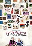 ハーブ&ドロシー2 ~ふたりからの贈り物~ [DVD]